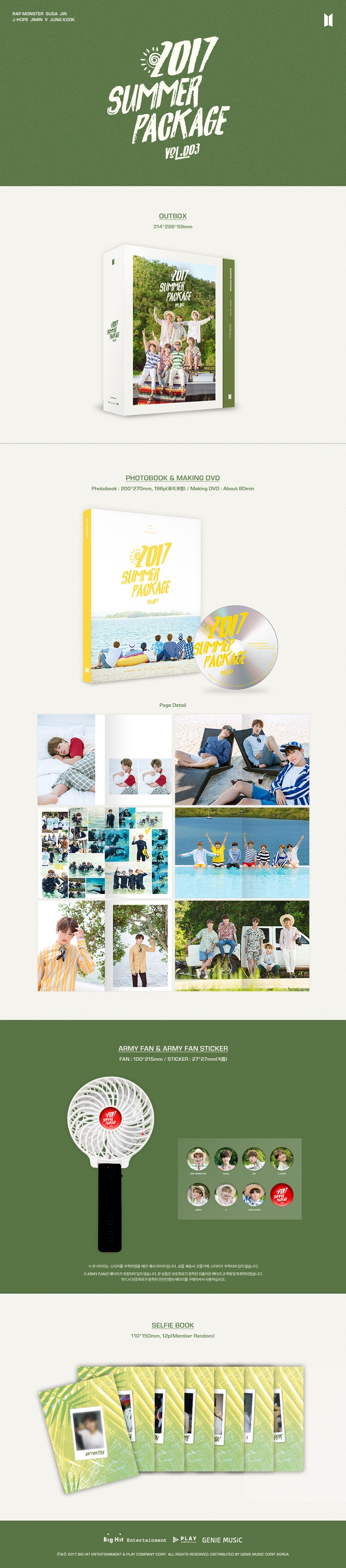 2017 BTS Summer package